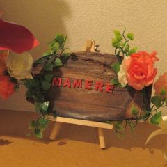 エステサロンマメールの玄関の風景写真